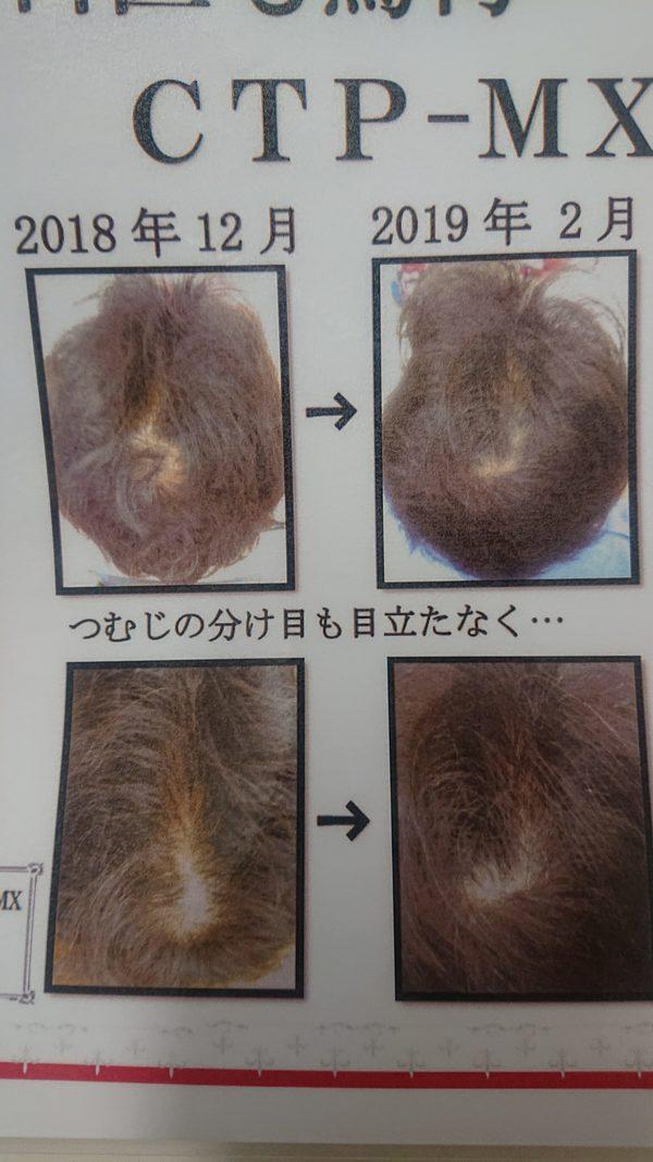 小倉北区美容室refu  〜皮膚科医も驚愕、、、!!!〜