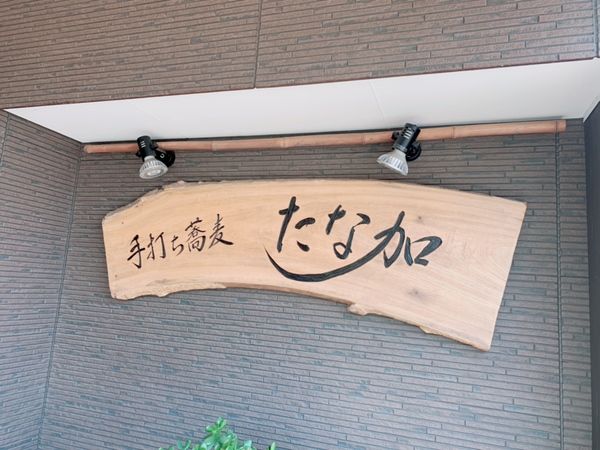 小倉北区美容室refu〜手打ち蕎麦 たな加〜